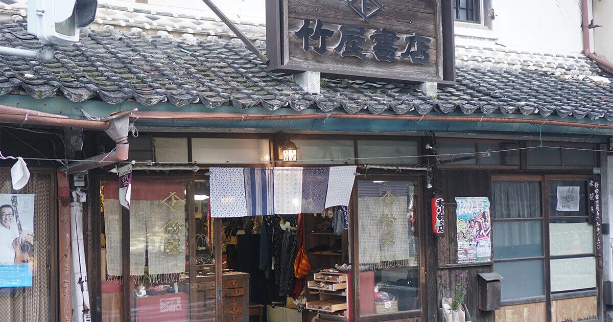 大分県竹田ゲストハウスcue周辺の街並み・竹屋書店