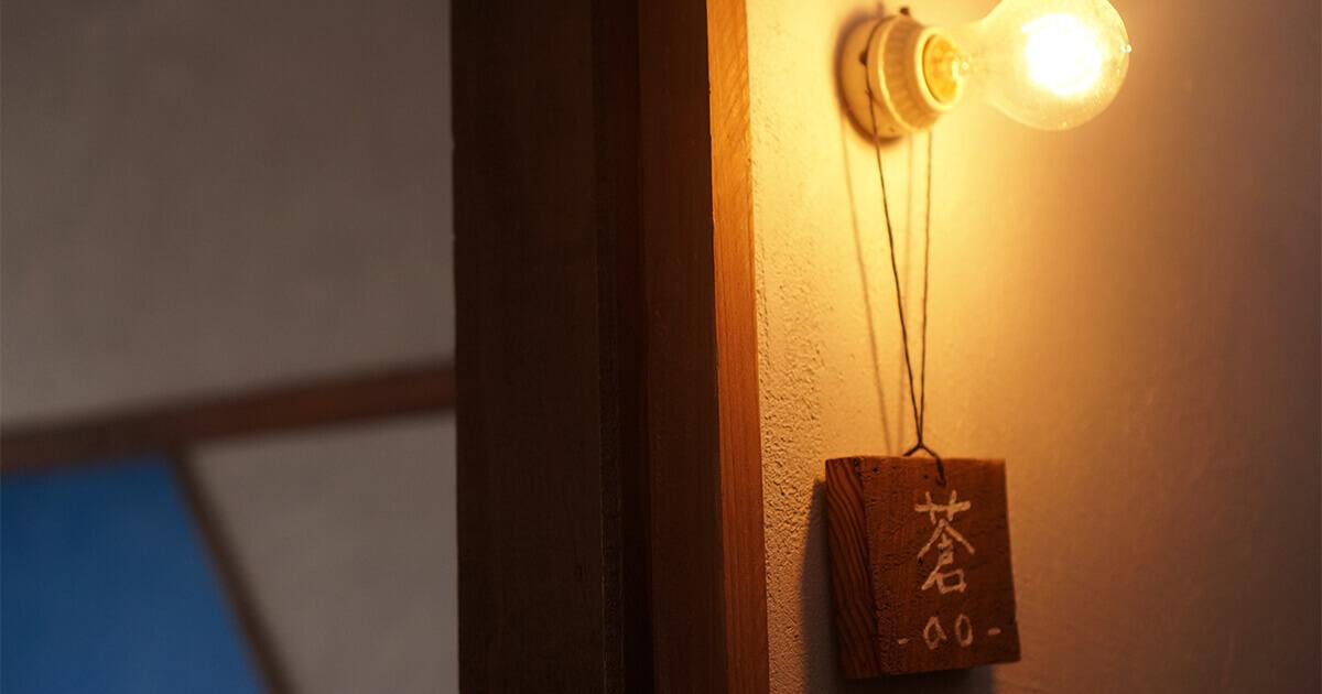 個室「ツインルーム 蒼」の入口