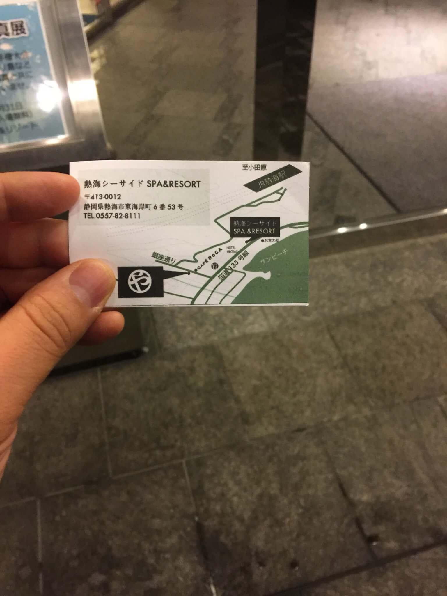 熱海シーサイドスパリゾートのチケット