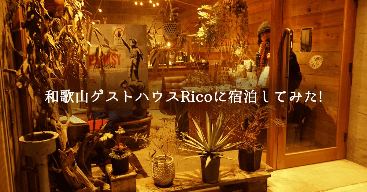 和歌山ゲストハウスRicoに宿泊