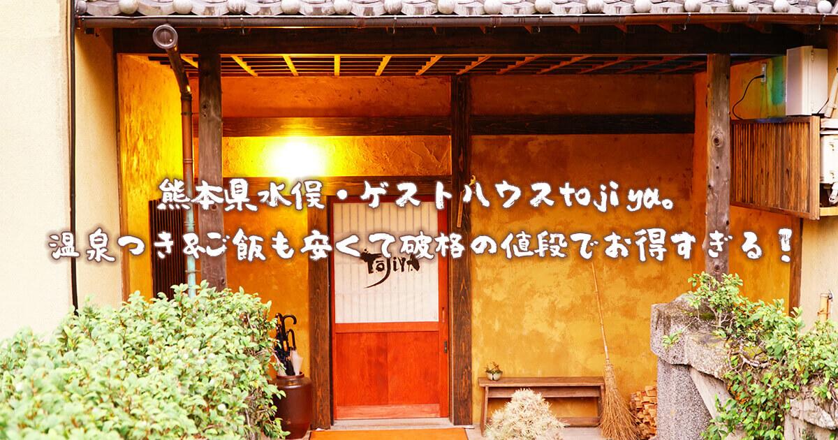 熊本県水俣・ゲストハウスtojiya。温泉つき&静かでご飯もおいしくお安く食べられちゃう至れり尽くせりっぷり!