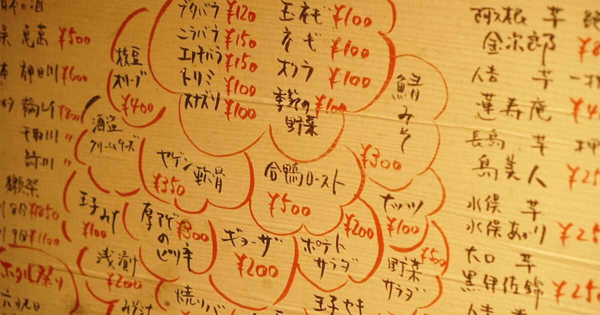 熊本県水俣市ゲストハウスtojiyaさんの目の前の屋台のメニュー表