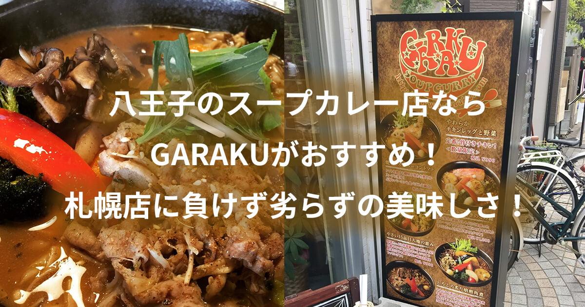 八王子のスープカレー店ならGARAKUがおすすめ!札幌店に負けず劣らずの美味しさ!