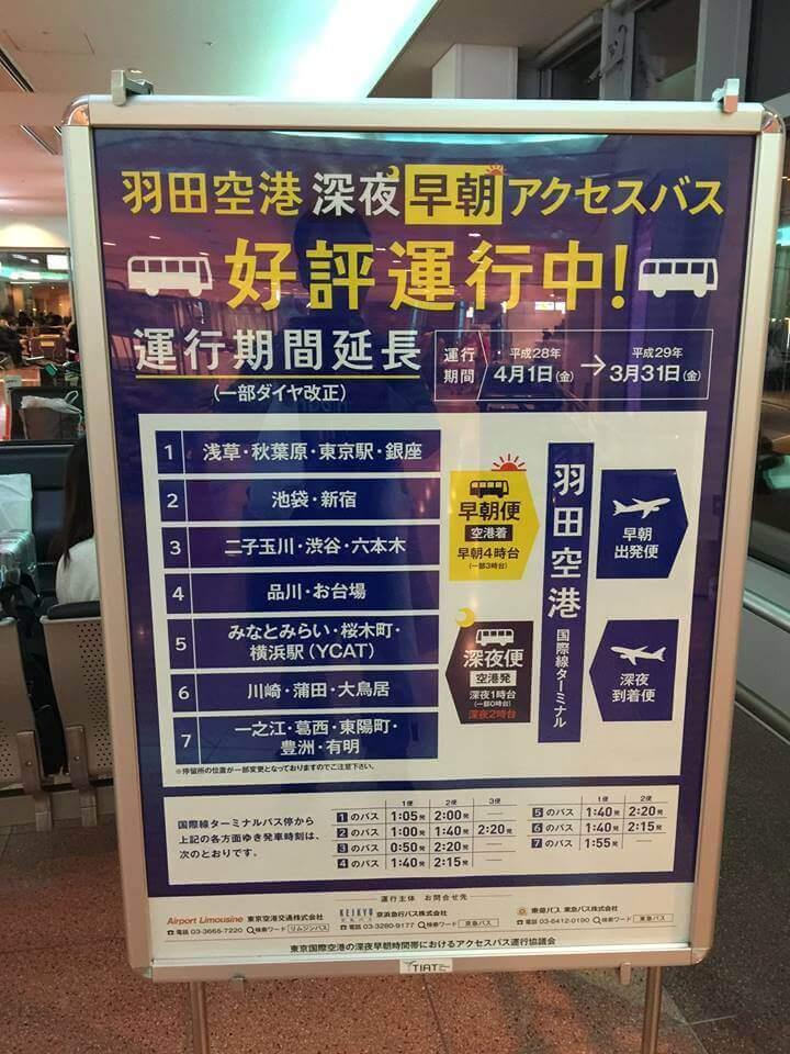 羽田空港発深夜バスの詳細看板