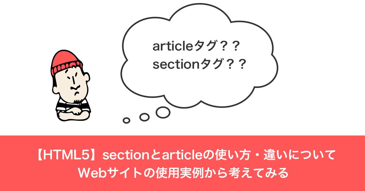 【HTML5】sectionとarticleの使い方・違いについて、Webサイトの使用実例から考えてみる