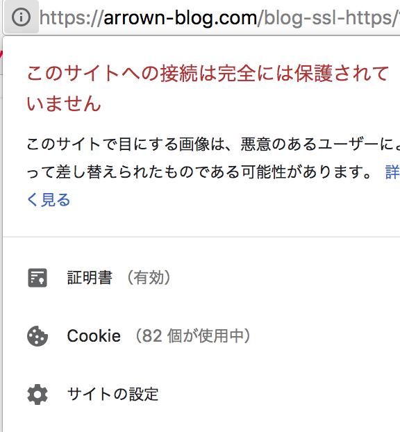 https対応したWebサイトの中にhttpで始まる画像が混じっている場合