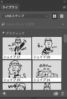 Illustratorのライブラリパネル
