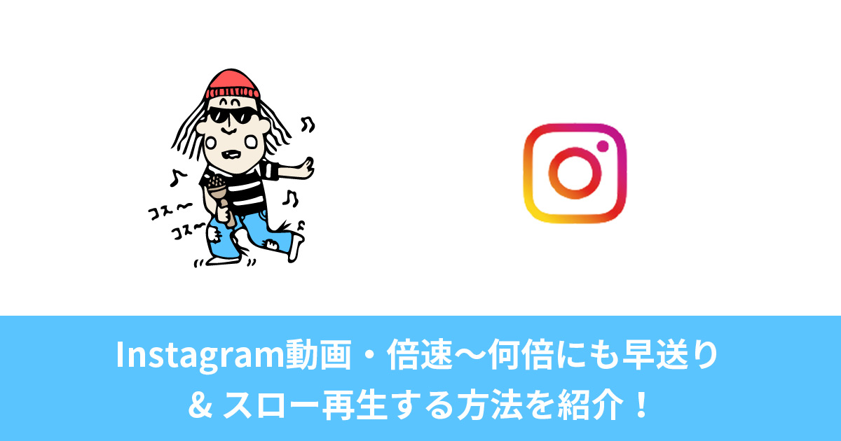 Instagram動画・倍速〜何倍にも早送り& スロー再生する方法を紹介!PCを使ってコピペで簡単に実現できる!