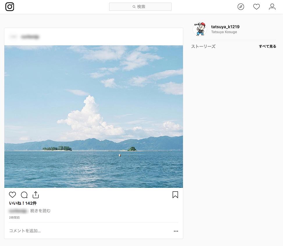 InstagramのPC版、自分のタイムラインの一部