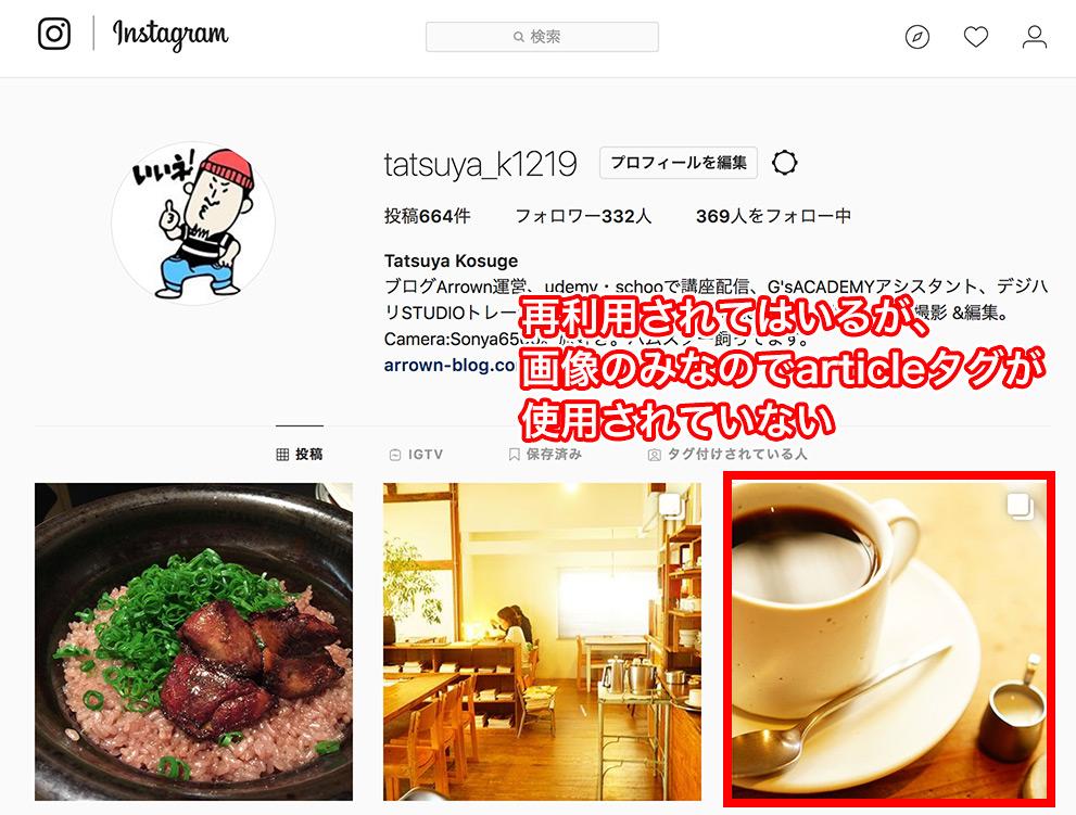 InstagramPC版のユーザーページ