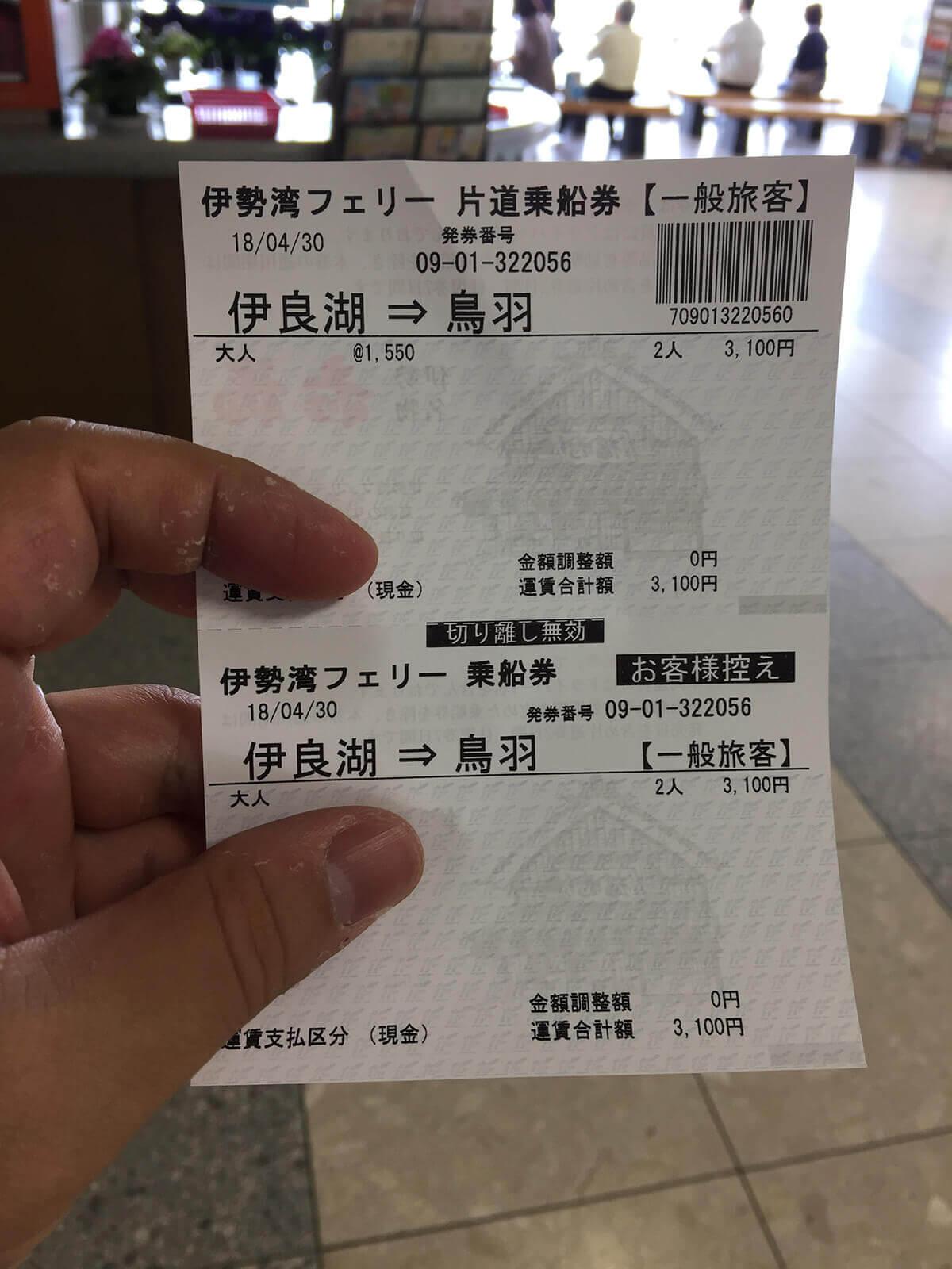 伊良湖から鳥羽までは片道大人1人1,550円の切符が必要