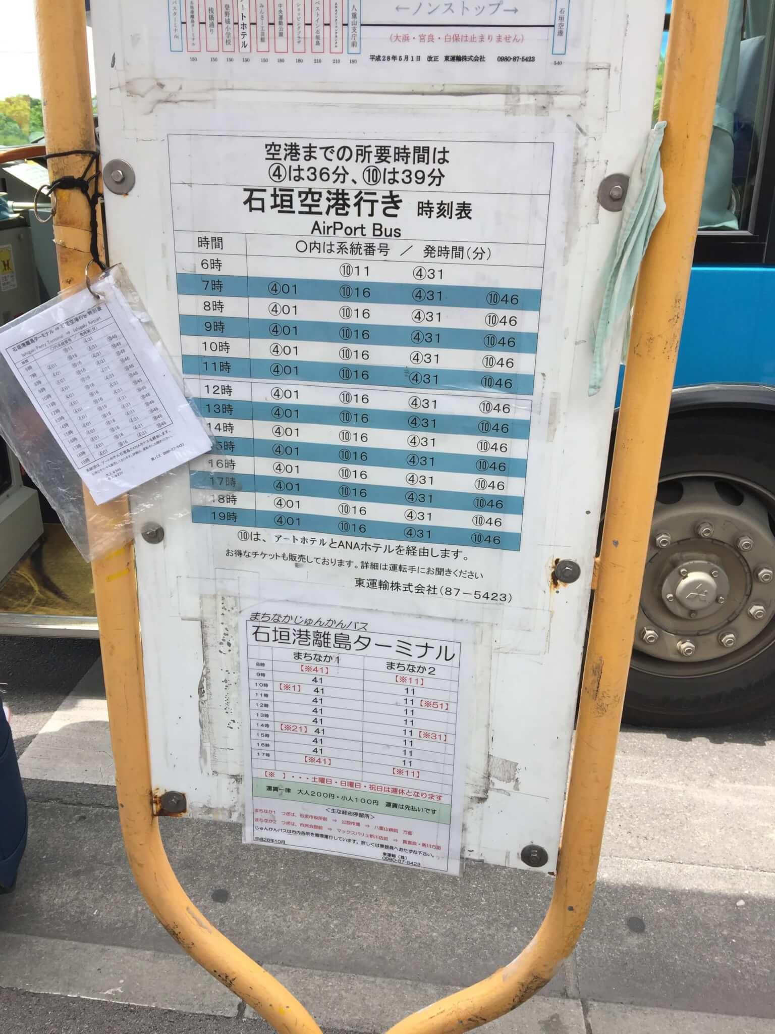 東運輸のバス時刻表