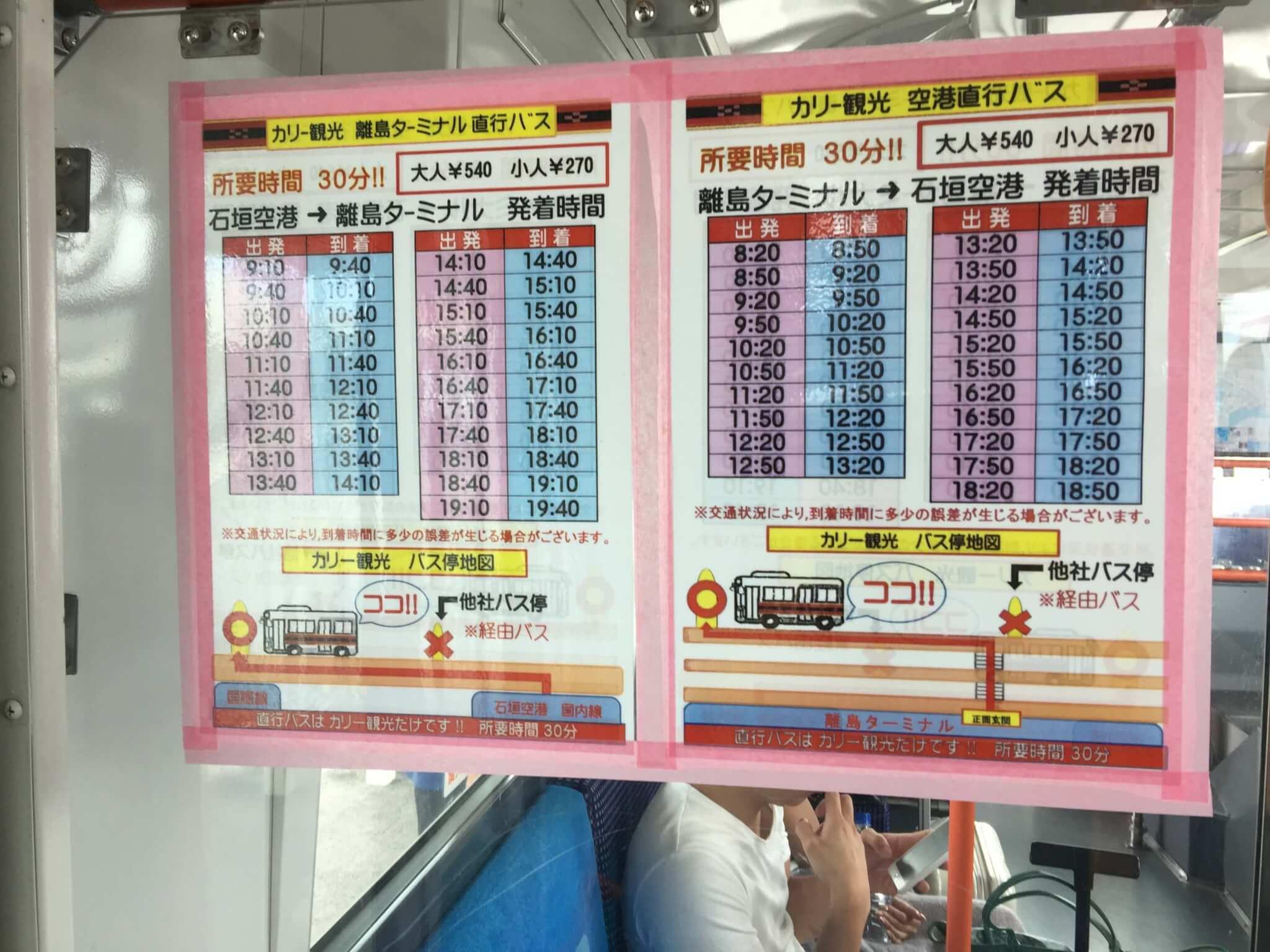 カリー観光のバスの時刻表