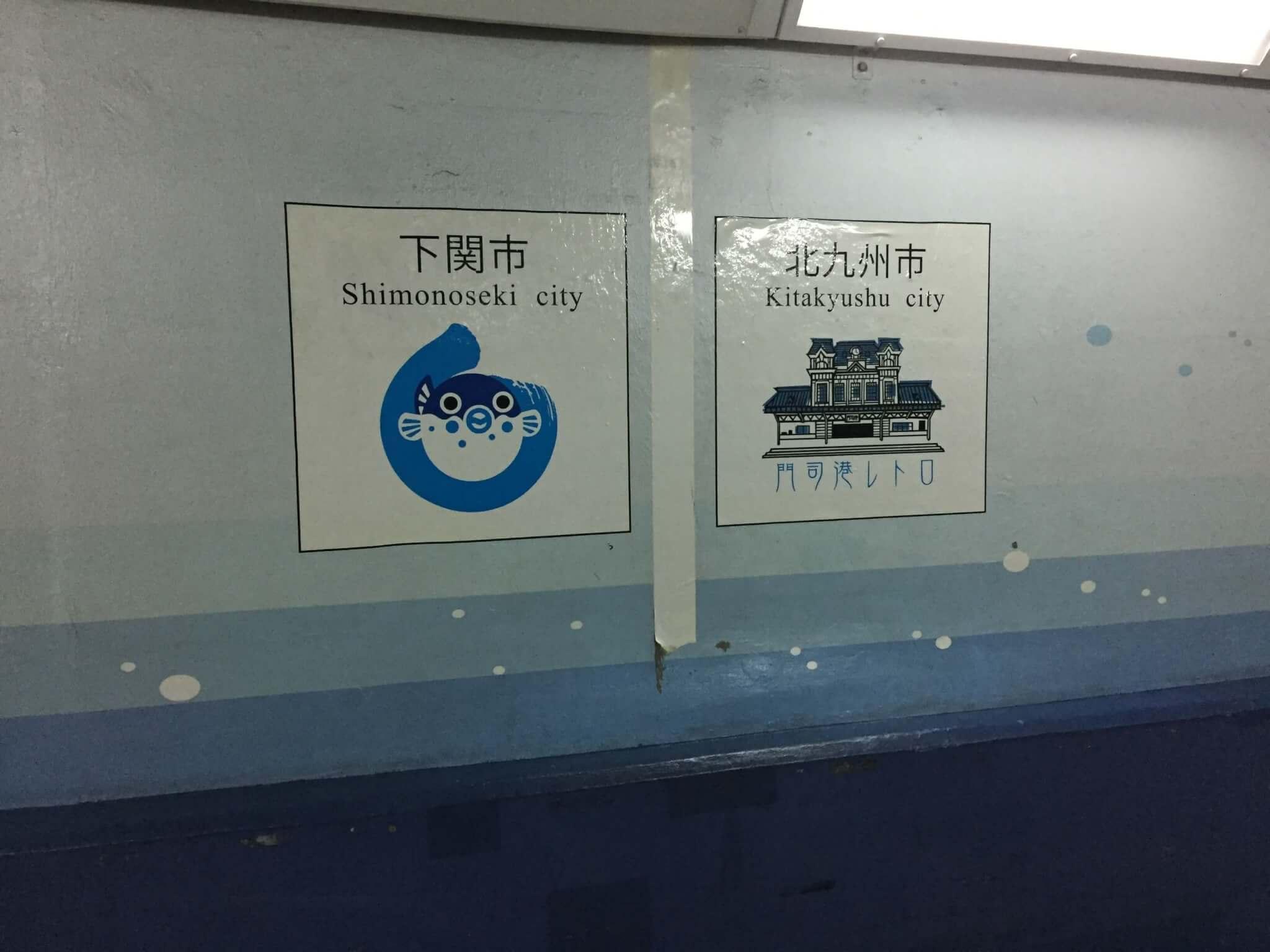 下関市と北九州市の境目も表示されている関門海峡人道
