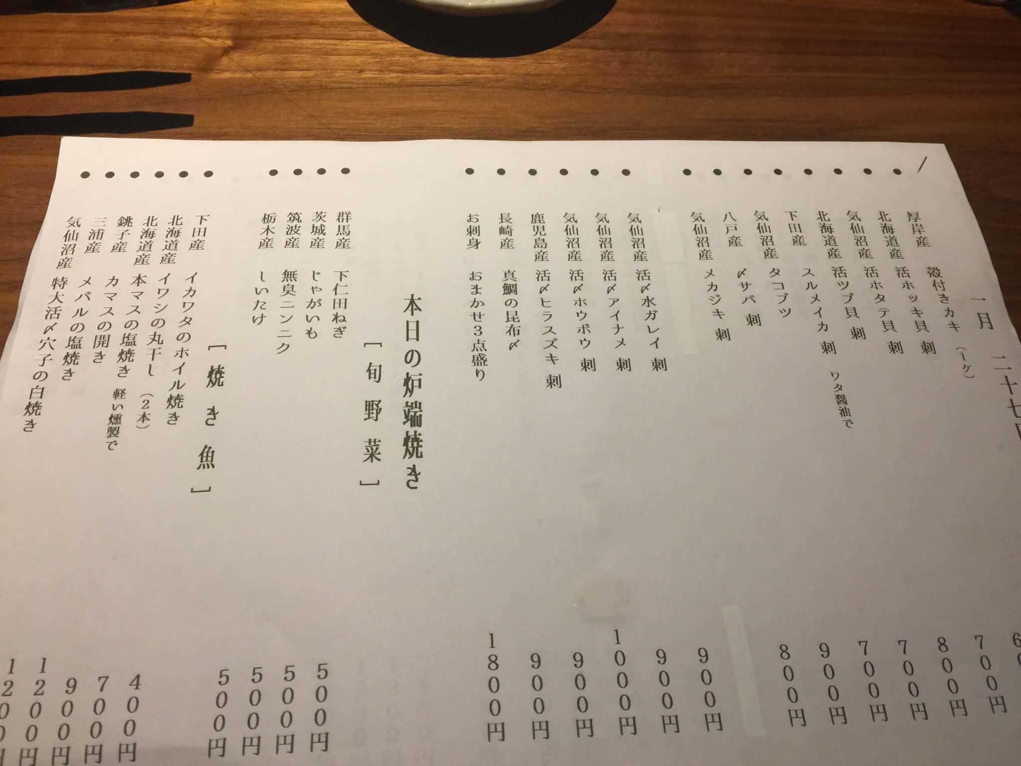 「旬炉 あわい」のメニュー表