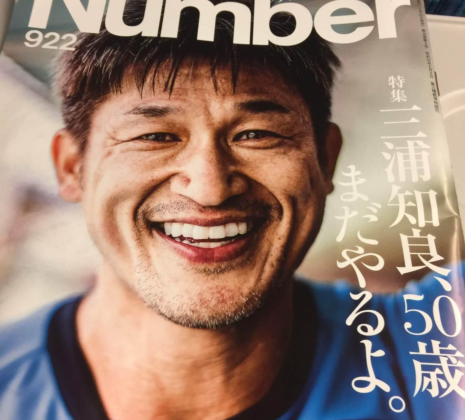 Number 表紙三浦知良