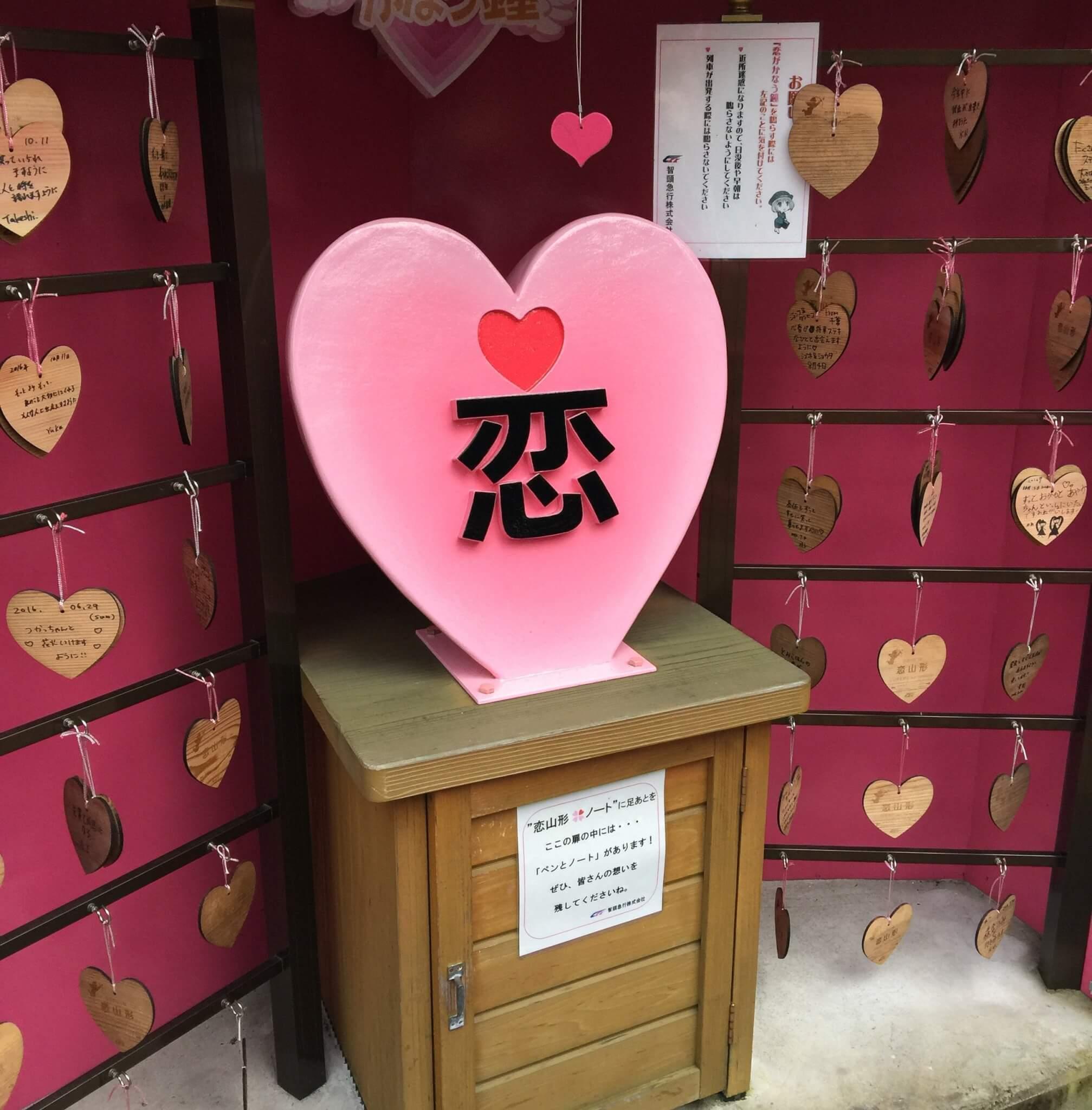 恋山形駅構内