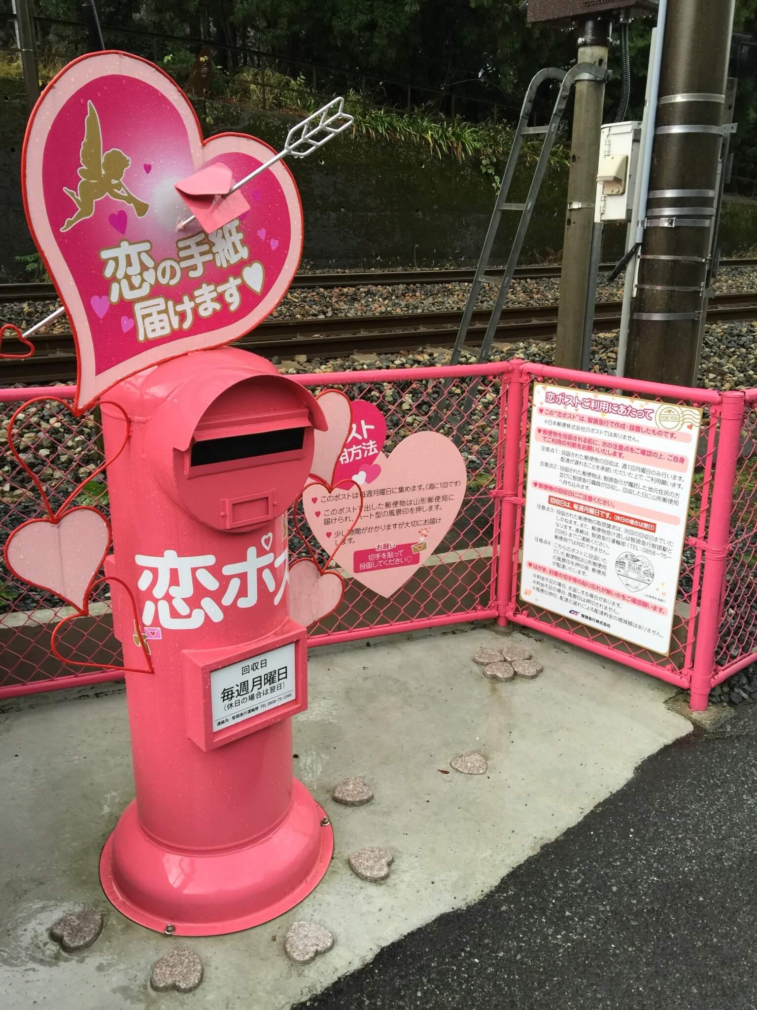 恋山形駅の恋ポスト