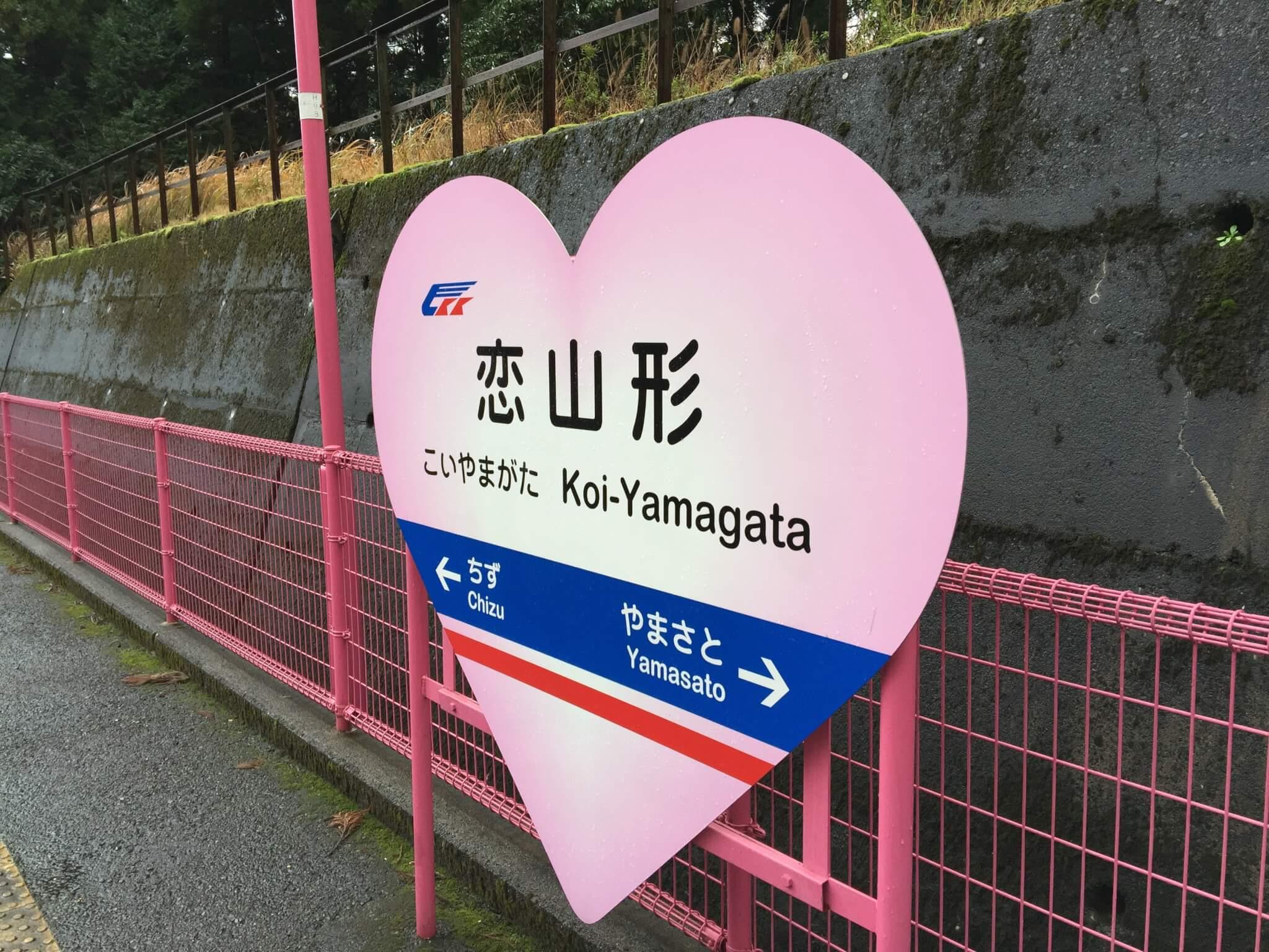 恋山形駅の看板?