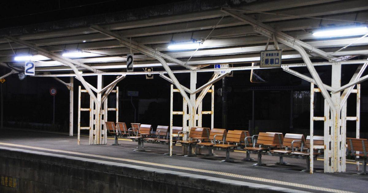 終電後の駅