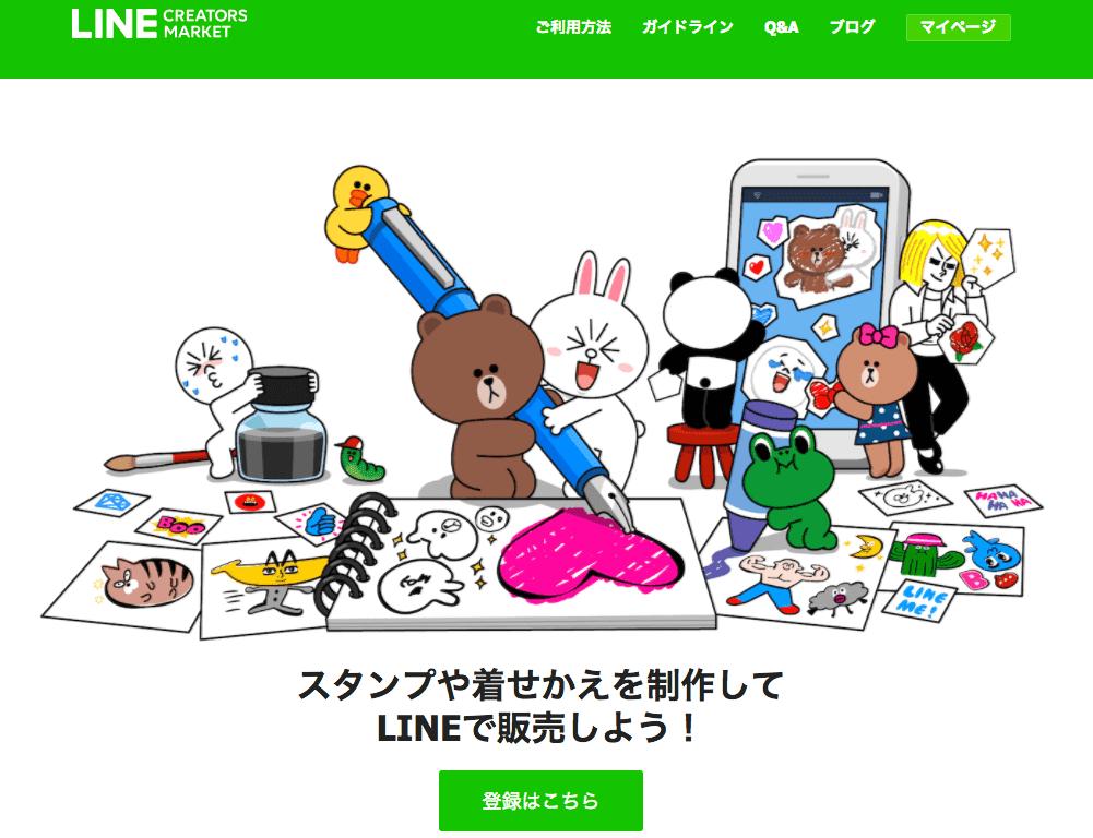 lineクリエイターズマーケットのトップページ