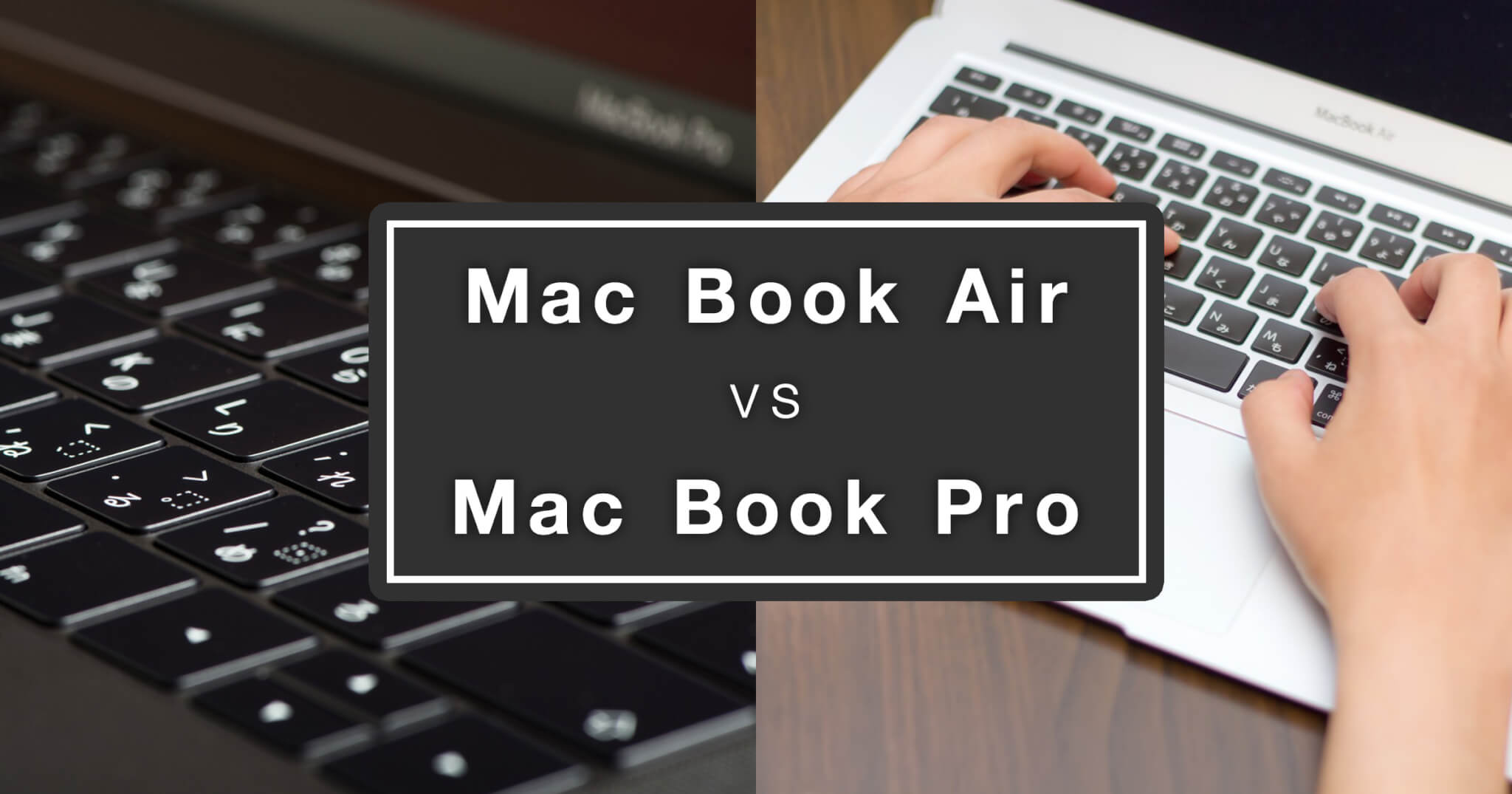 Mac Book Air vs Mac Book Pro