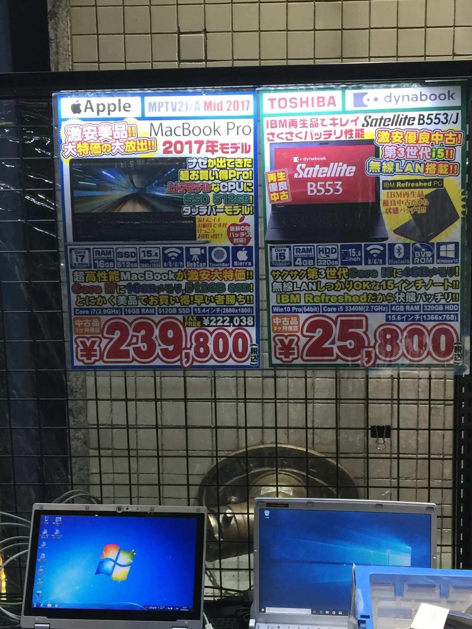MacBookProの中古品・これは安い!