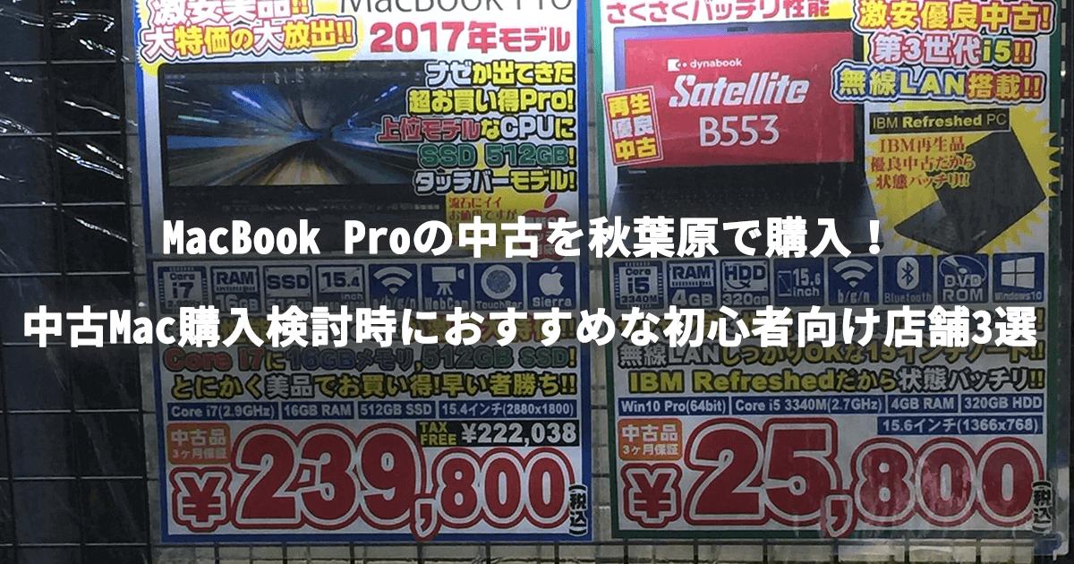 MacBook Proの中古を秋葉原で購入!中古Mac購入検討時におすすめな初心者向け店舗3選