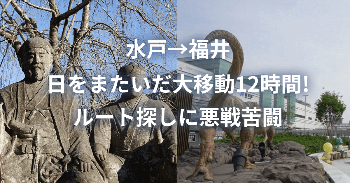 水戸から福井への日をまたいだ12時間大移動!