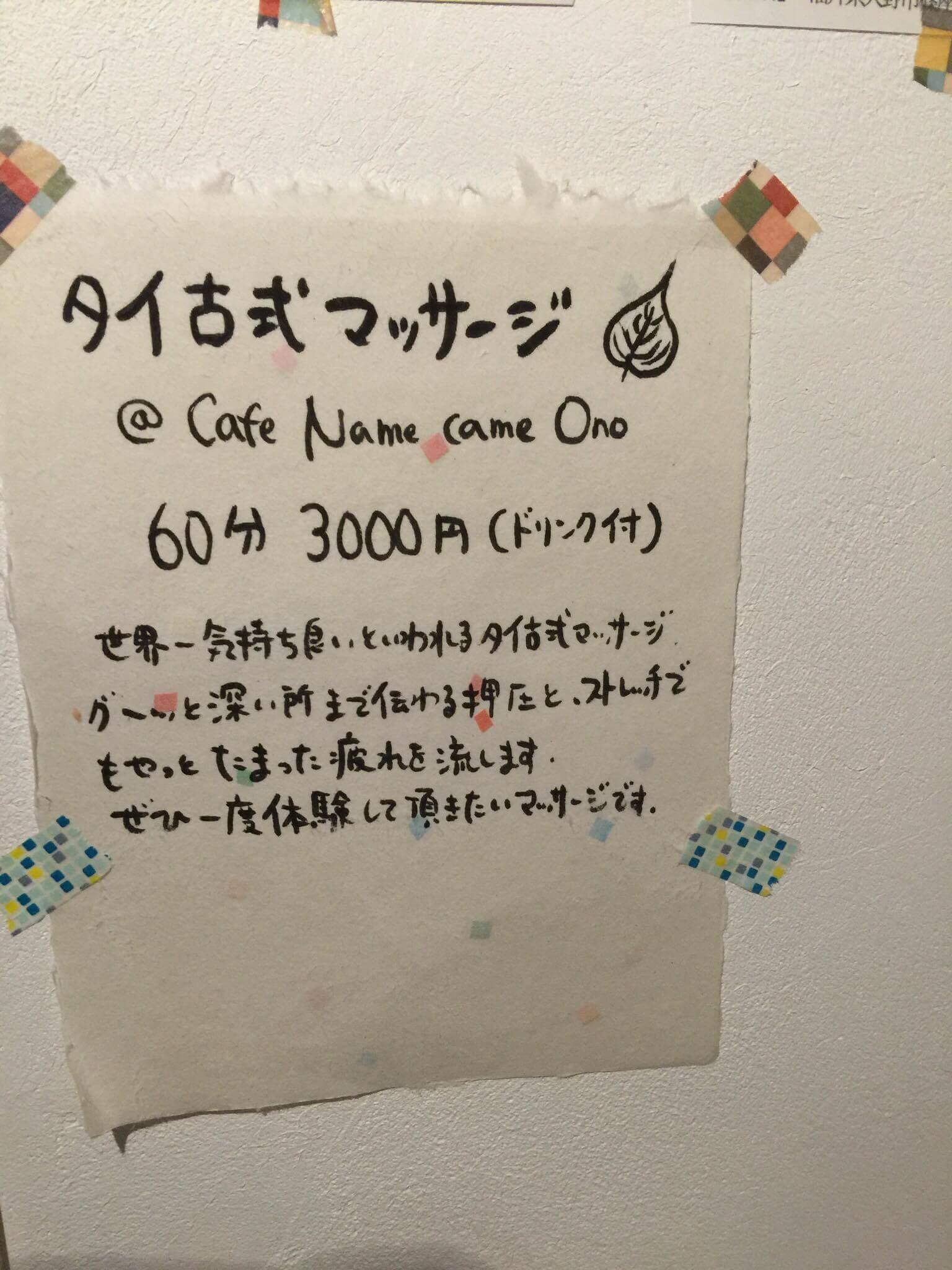 ゲストハウス・ナマケモノ(namecameono)で受けられるタイ古式マッサージ