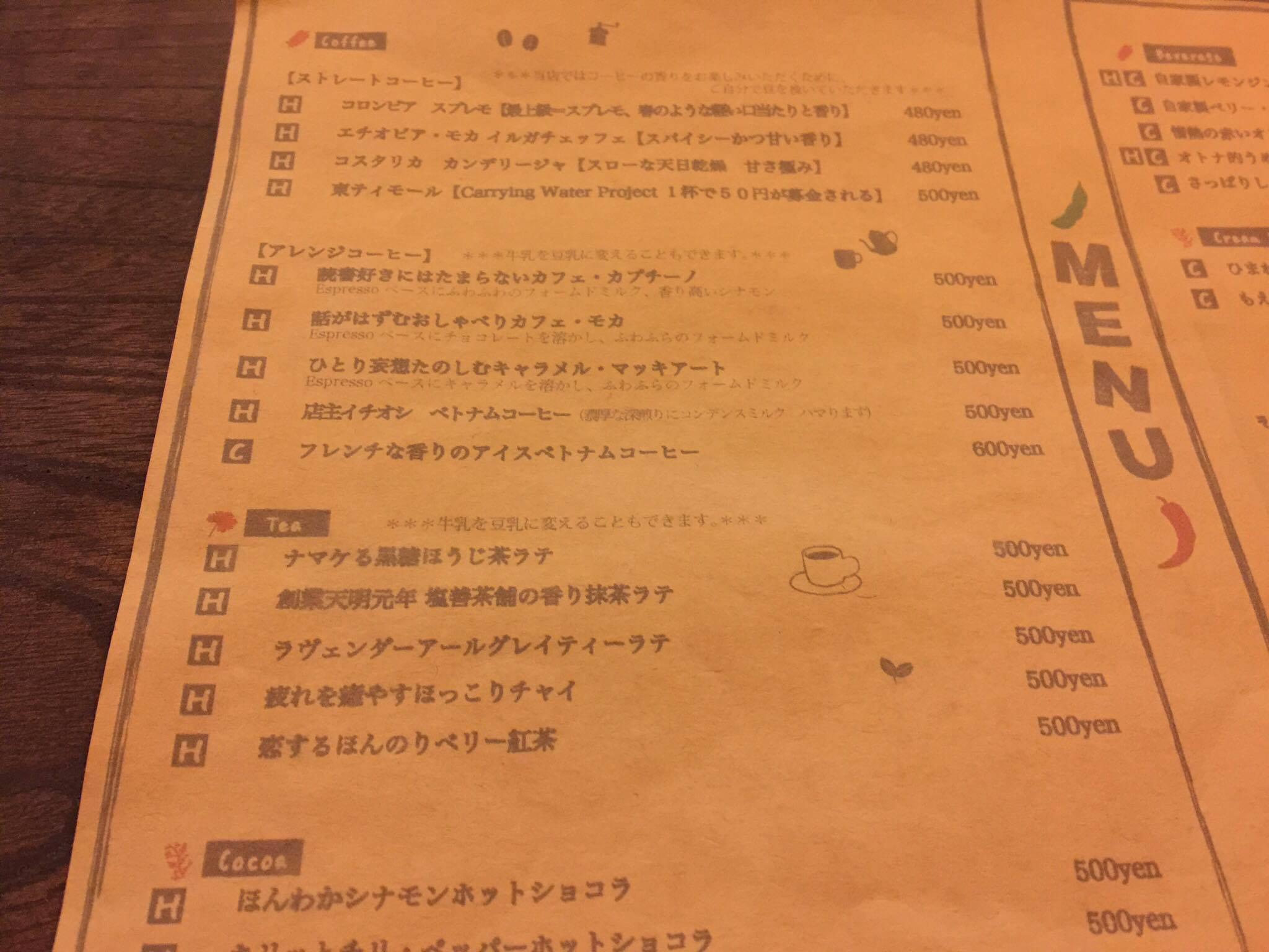ゲストハウス・ナマケモノ(namecameono)のメニュー