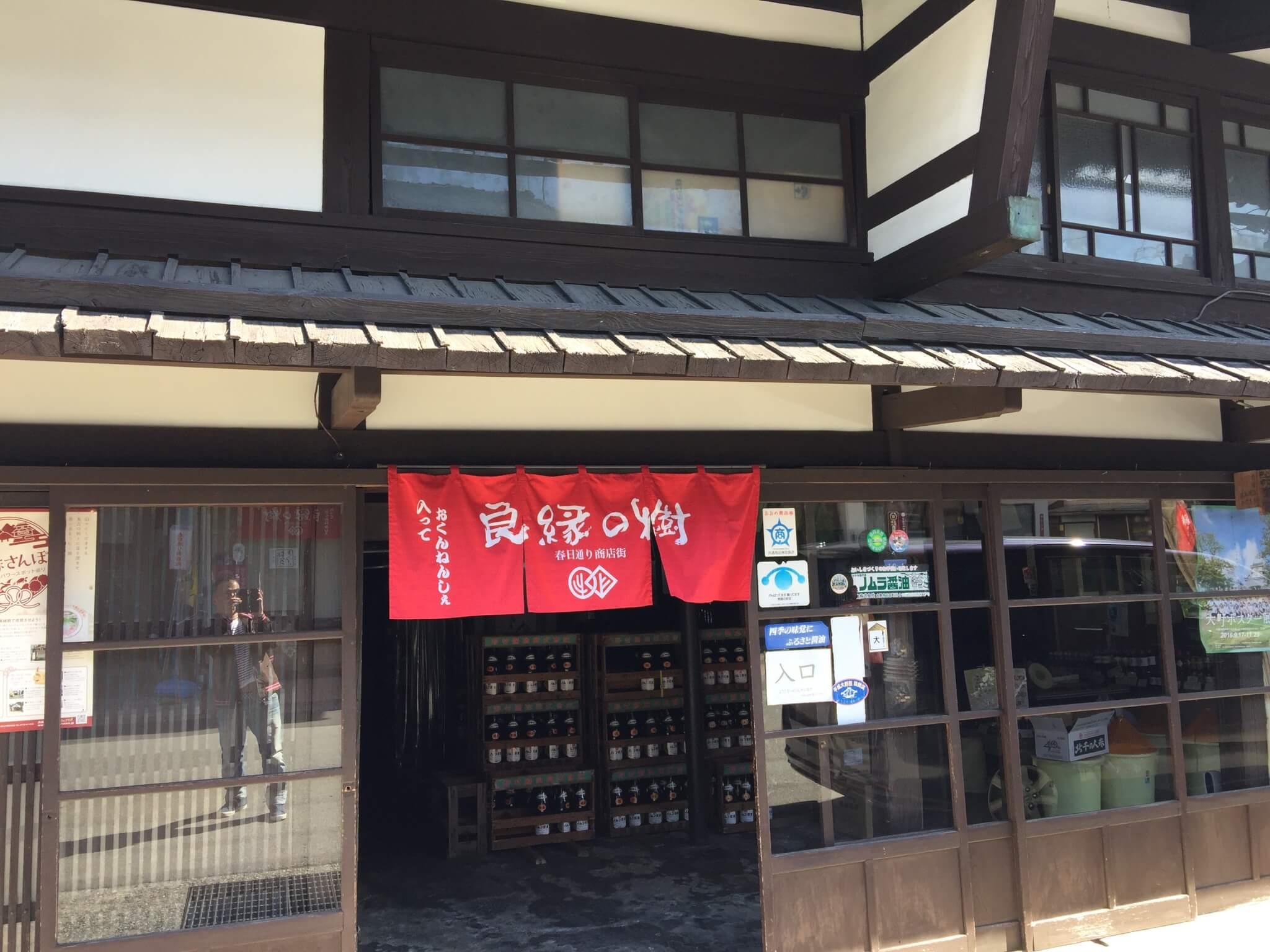 野村醤油さんの店舗構え