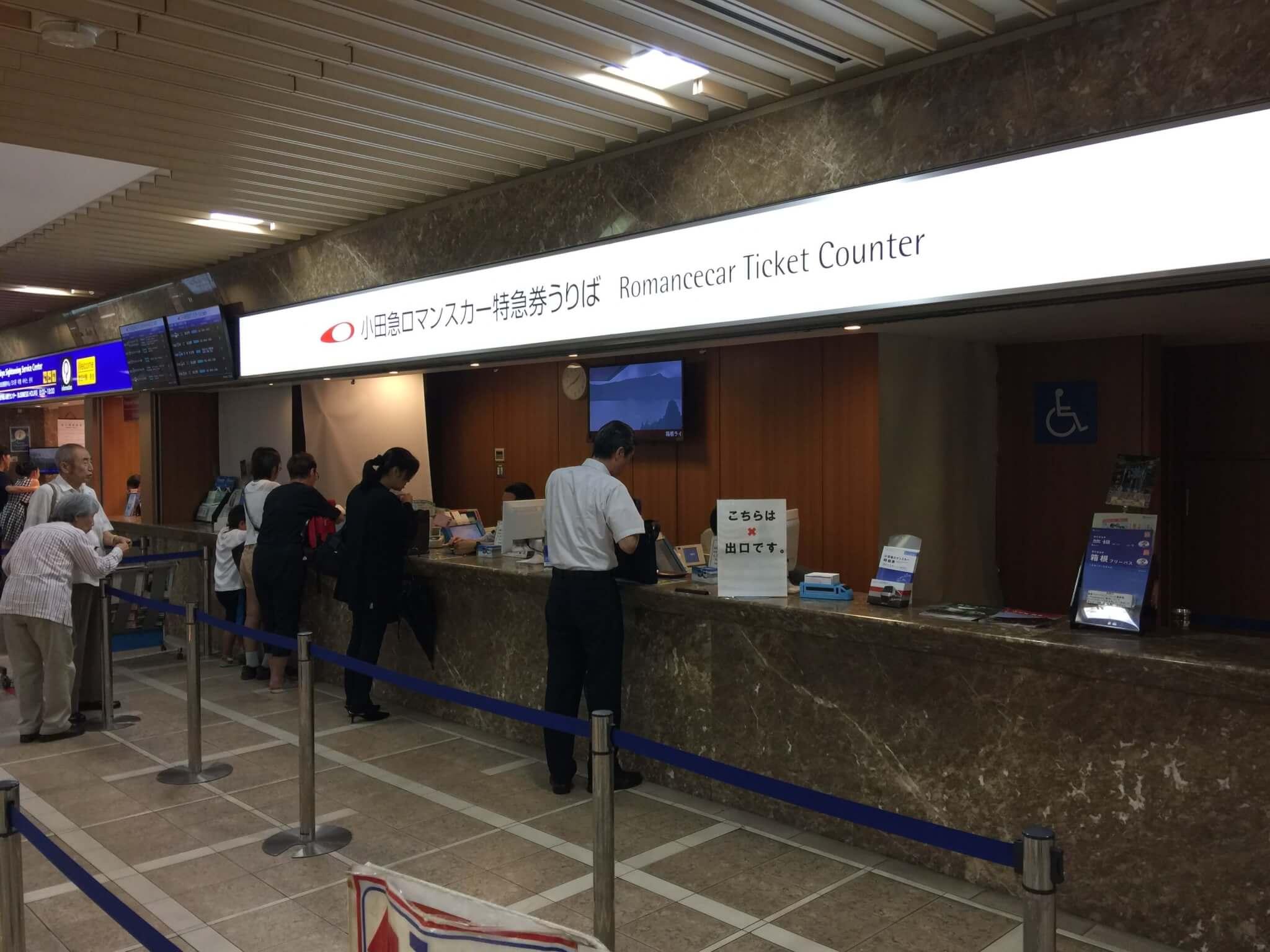 新宿駅で小田急線1日全線乗車券が買える窓口