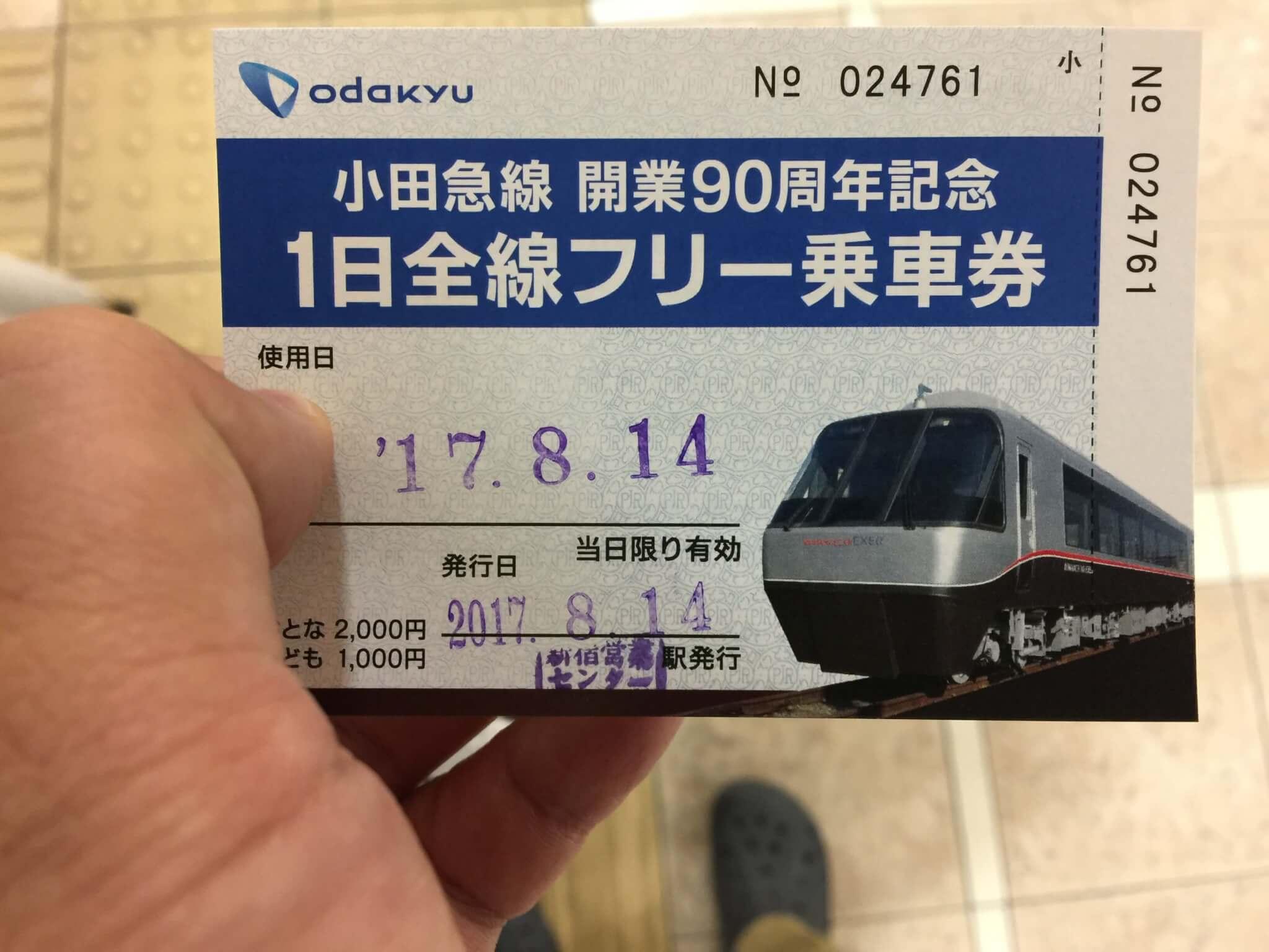小田急線1日全線フリー乗車券