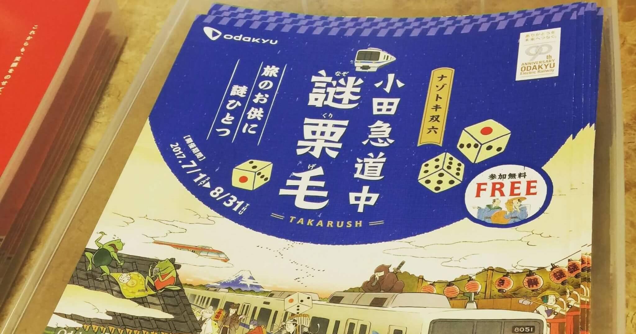 小田急線謎解き双六(すごろく)のパンフレット