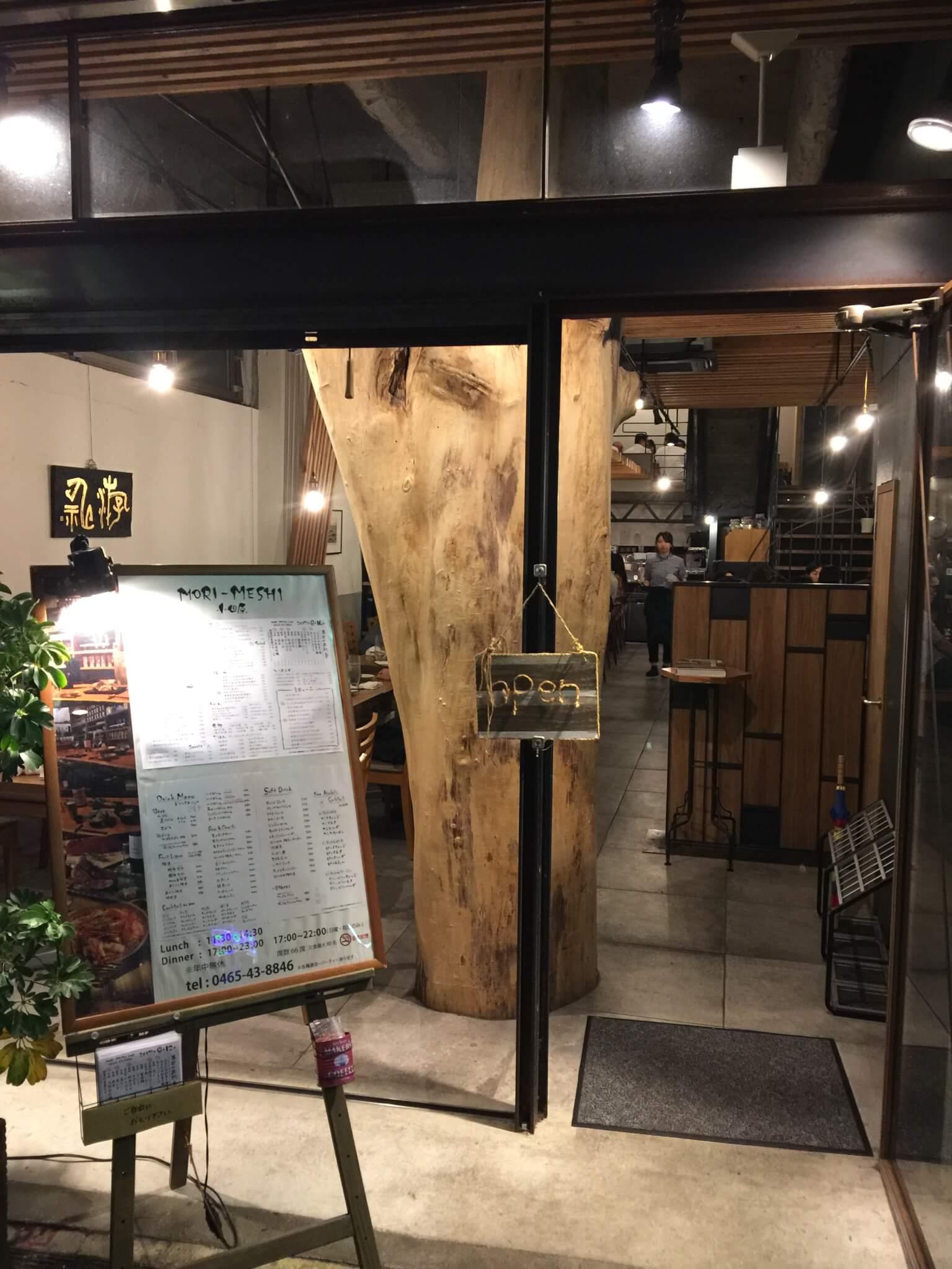 森メシの店舗入り口