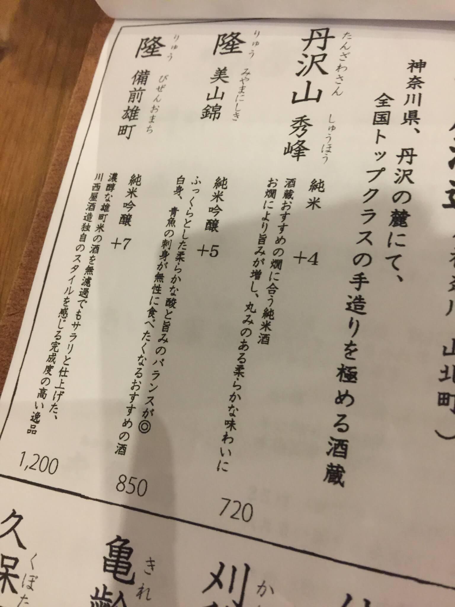 MORI-MESHI(森メシ)の日本酒メニュー