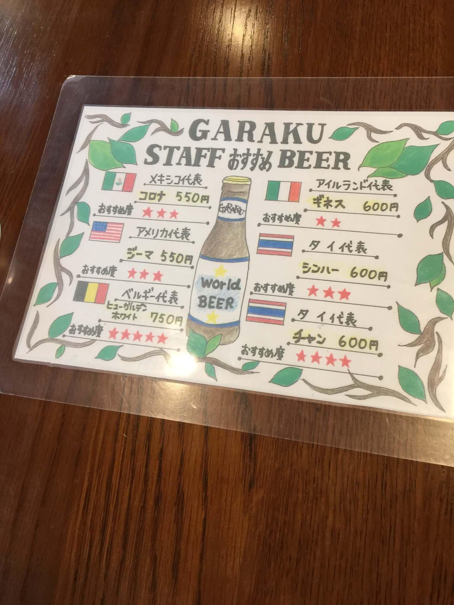 GARAKUのビールメニュー