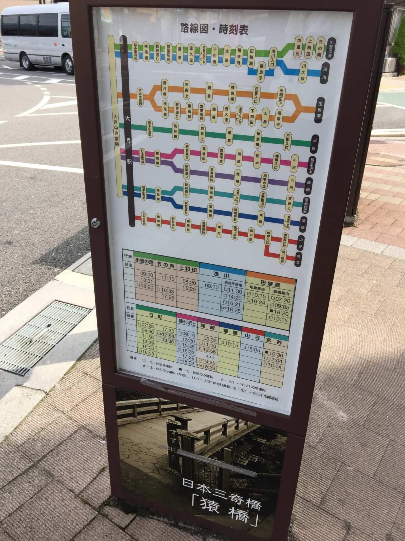 大月駅から小菅の湯までのバス停時刻表
