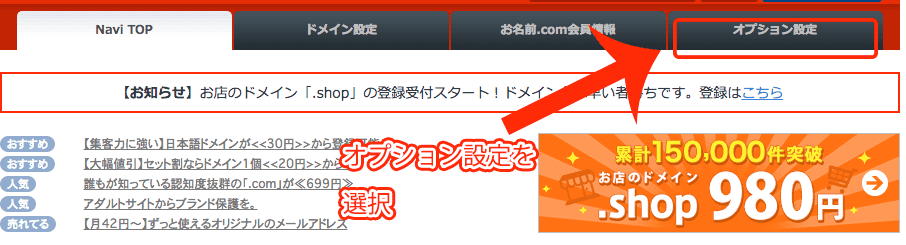 お名前.comドメインナビログイン後の画面