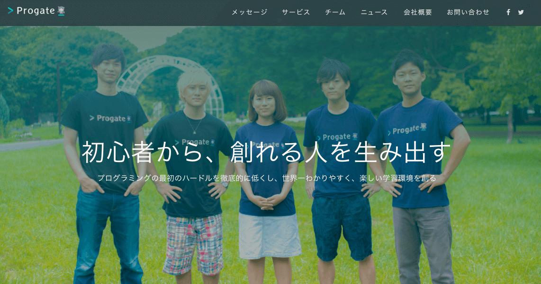 Progate(プロゲート)のWEBサイト