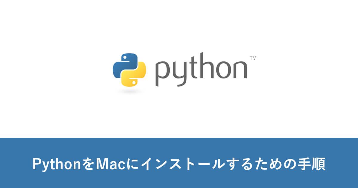 PythonをMacにインストールする手順