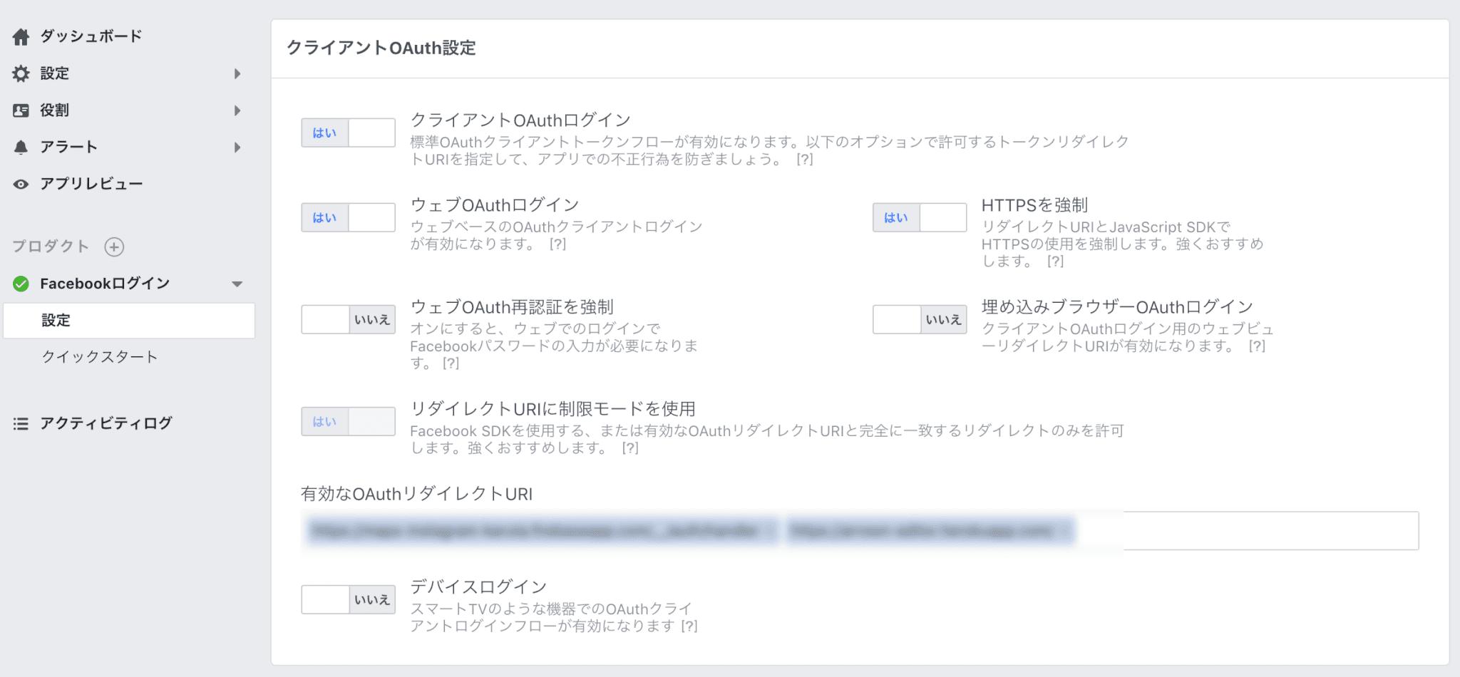 FaceBook開発者ページの画面