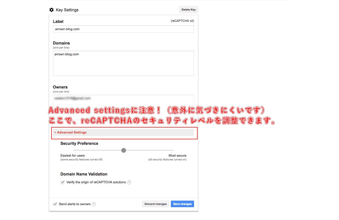 google reCAPTCHAのセキュリティレベルを調整する部分