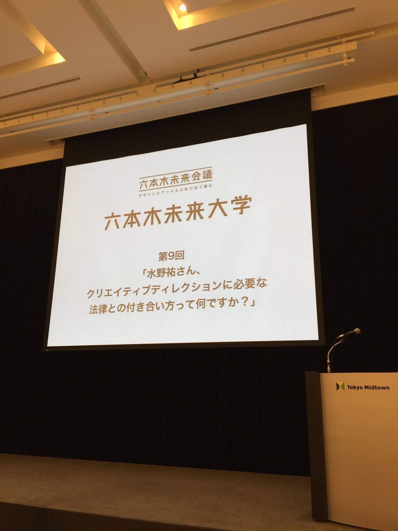 六本木未来大学・第9回「法とクリエイティブディレクションの付き合い方」に行ってきた