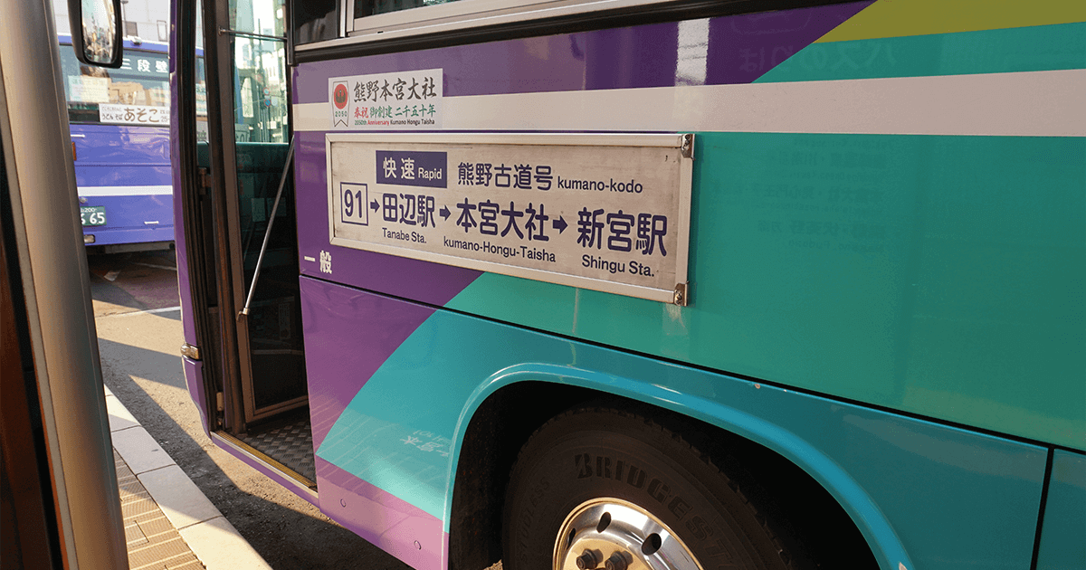 紀伊田辺から熊野古道周辺まで移動するバス