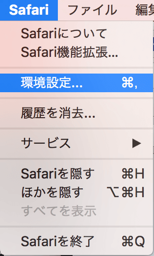Safariの環境設定