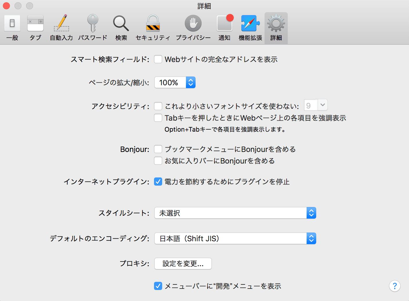 Mac Safariの開発メニュー表示をチェック