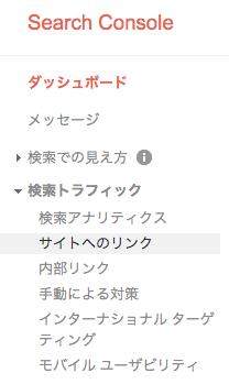 searchconsoleのサイドバー