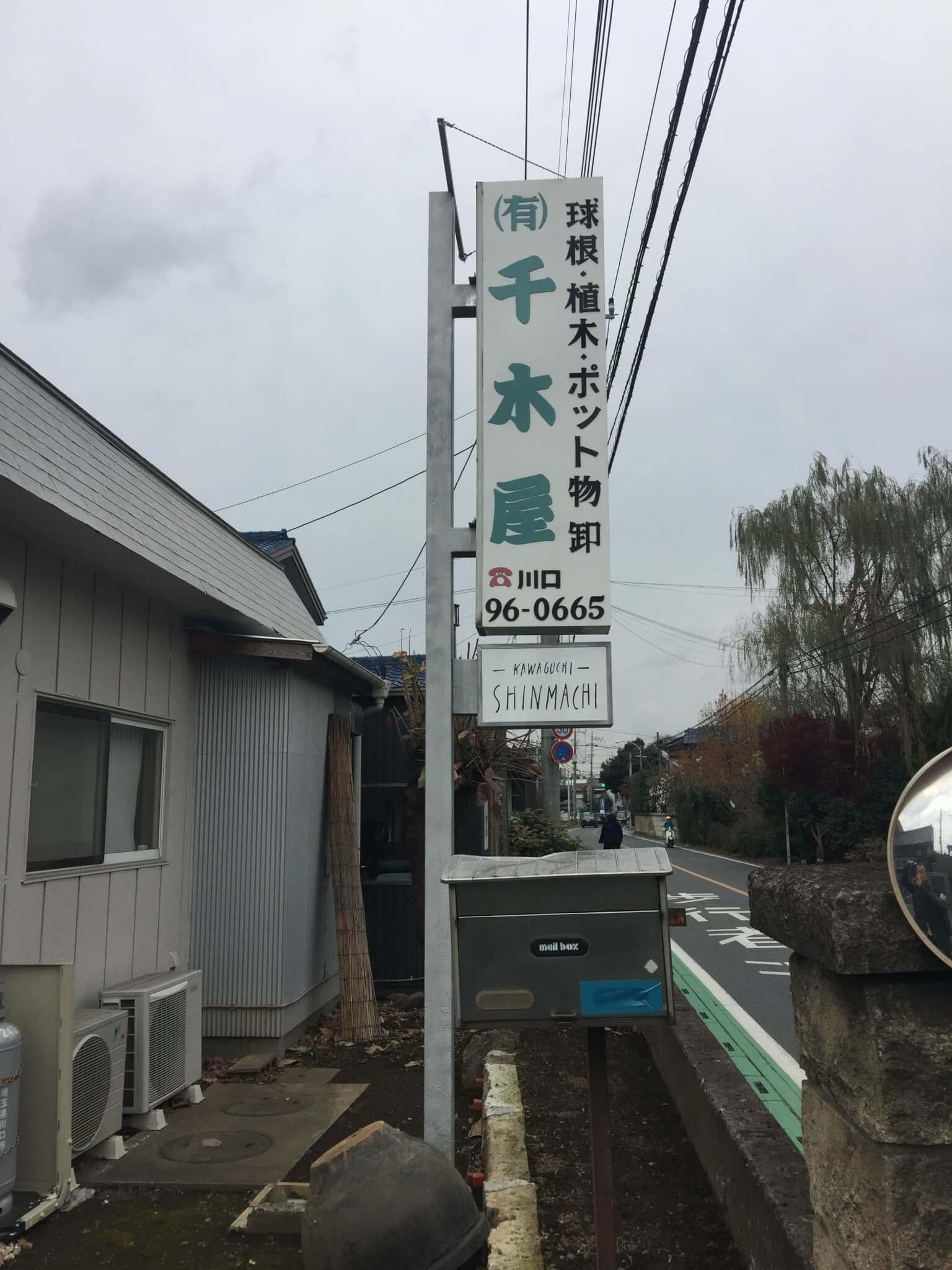 川口senkiyaさんの看板
